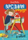 The Naughtiest Girl in the School - eBook
