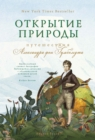 The Invention of Nature: The Adventures of Alexander von Humboldt, the Lost Hero of Science - eBook
