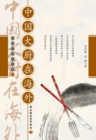 Overseas Chinese Chef Cooks - eBook
