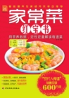 The Bible of Chinese Home Cuisine - eBook