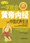 Easy Learning on Huangdi Neijing : Chinese Style of Health Maintenance - eBook