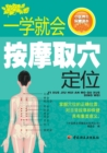 Easy Learning on Massage and Acupoint Selection - eBook