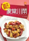 Selected Home-made Dishes Sichuan Style - eBook
