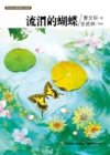 Reading and Appreciation of Cao Wenxuan's Novel : Butterfly in Tears - eBook