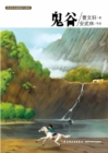 Reading and Appreciation of Cao Wenxuan's Novel : Ghost Valley - eBook