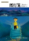 Reading and Appreciation of Cao Wenxuan's Novel : Chinese Lantern - eBook