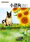 Reading and Appreciation of Cao Wenxuan's Novel : Little Terrier - eBook