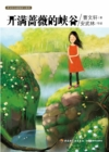Reading and Appreciation of Cao Wenxuan's Novel : Canyon Full of Roses - eBook