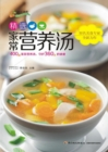 Selected Home Style Nutritious Soup - eBook