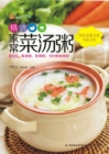 Selected Home Style Vegetable Soup Porridge - eBook