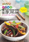 Selected Tasty Home Style Dishes - eBook