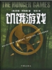 The Hunger Games : Vol.1 - eBook