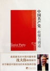 China's Communist Party Atrophy and Adaption - eBook