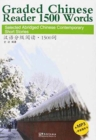Graded Chinese Reader 1500 Words - Selected Abridged Chinese Contemporary Short Stories - Book