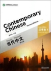Contemporary Chinese vol.1 - Character Book - Book