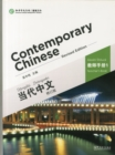 Contemporary Chinese vol.1 - Teacher s Book - Book