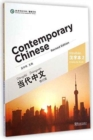 Contemporary Chinese vol.2 - Character Book - Book