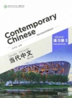 Contemporary Chinese vol.3 - Exercise Book - Book