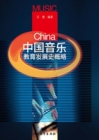 Outline of Chinese Music Education and Development History - eBook