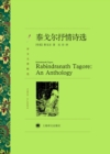 Rabindranath Tagore : An Anthology - eBook
