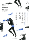 Men without Women - eBook