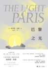 The Light of Paris - eBook