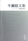 Collected Works of Niu Piena - Historical Fragments - eBook