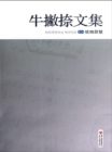 Collected Works of Niu Piena - like Holding a Chinese Lute - eBook