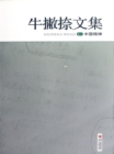 Collected Works of Niu Piena - Chinese Spirits - eBook