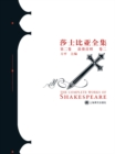 The Complete Works of Shakespeare - eBook