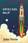 ከምድር እስከ ጨረቃ : From the Earth to the Moon, Amharic edition - eBook