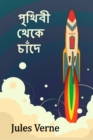 পথিবী থেকে চাদে : From the Earth to the Moon, Bengali edition - eBook