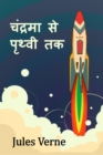 चदरमा स पथवी तक : From the Earth to the Moon, Hindi edition - eBook