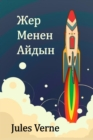 Жер Менен Аидын : From the Earth to the Moon, Kyrgyz edition - eBook