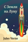С Земли на Луну : From the Earth to the Moon, Russian edition - eBook