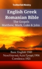 English Greek Romanian Bible - The Gospels - Matthew, Mark, Luke & John : Basic English 1949 - Νεοελληνικη Αyιa Γρaφη 1904 - Cornilescu 1921 - eBook