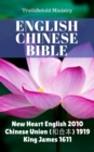 English Chinese Bible : New Heart English 2010 - Chinese Union (和合本) 1919 - King James 1611 - eBook