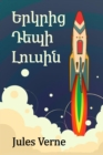 Երկրից Դեպի Լուսին : From the Earth to the Moon, Armenian edition - eBook