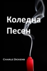 Коледна Песен : A Christmas Carol, Bulgarian edition - eBook