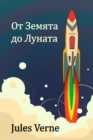 От Земята до Луната : From the Earth to the Moon, Bulgarian edition - eBook