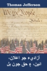 ازاديء جو اعلان، ايين، ۽ حق جون بل : Declaration of Independence,  Constitution,  and Bill of Rights, Sindhi edition - eBook