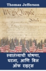सवाततरयाची घोषणा, घटना, आणि बिल ऑफ राइटस : Declaration of Independence,  Constitution,  and Bill of Rights, Marathi edition - eBook