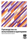 Manual of Tests and Criteria (Russian Edition) - Book