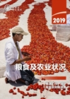 The State of Food and Agriculture 2019 (Chinese Edition) : Moving Forward on Food Loss and Waste Reduction - Book