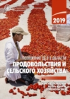 The State of Food and Agriculture 2019 (Russian Edition) : Moving Forward on Food Loss and Waste Reduction - Book
