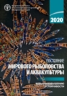 The State of World Fisheries and Aquaculture 2020 (Russian Edition) : Sustainability in action - Book