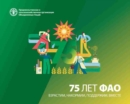 FAO at 75 (Russian Edition) - Book