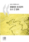 OECD Territorial Reviews: Trans-border Urban Co-operation in the Pan Yellow Sea Region, 2009 (Korean version) - eBook