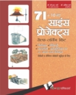 71+10 NEW SCIENCE PROJECTS (Hindi) - eBook