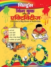 CHILDREN'S BIG BOOK OF ACTIVITIES (Hindi) - eBook
